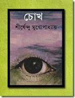 chokh-by shirshendu mokhopadhyay
