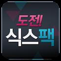 도전! 식스팩 logo