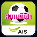 AIS Sport Arena logo
