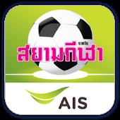 AIS Sport Arena