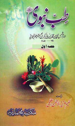Tib-e-Nabvi Vol:1
