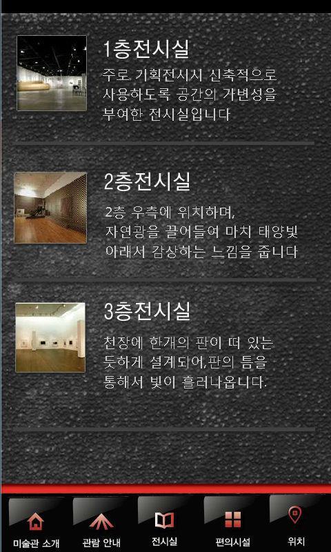 서울 시립 미술관 - screenshot