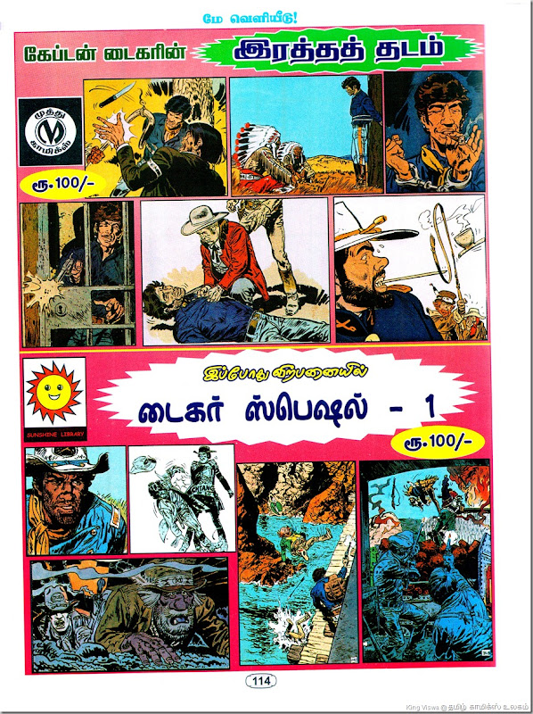 Lion Comics No 217 Hot n Cool Special Last Page No 114 Next Issue Advt