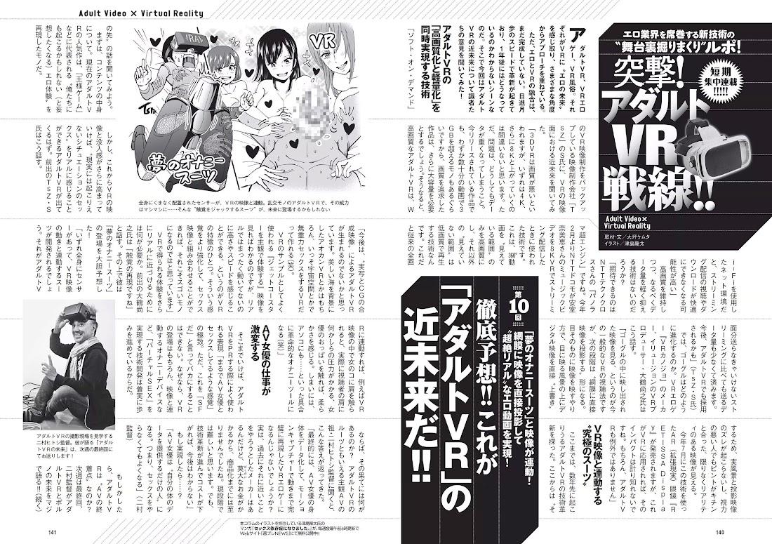 [Weekly Playboy] 2018 No.26 永尾まりや 忍野さら 倉持由香 川崎あや RaMu 長澤茉里奈 他 - Girlsdelta