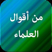 حكم و اقوال مصطفى محمود