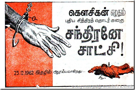 Ad for Chandirane Satchi