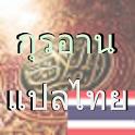 กุรอานแปลไทย (QuranTHAI) icon