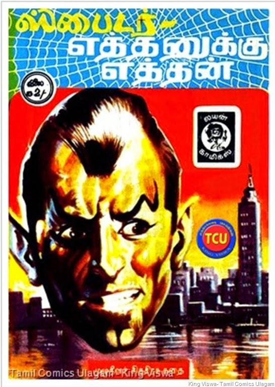 TCU 17th Oct 2014 Lion Comics Issue No 3 Dated Sep 1984 Spider Yethanukku Yethan The Man Who Stole New York