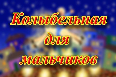 колыбельные для малышей слушать онлайн на русском