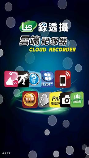 录透摄云端记录器