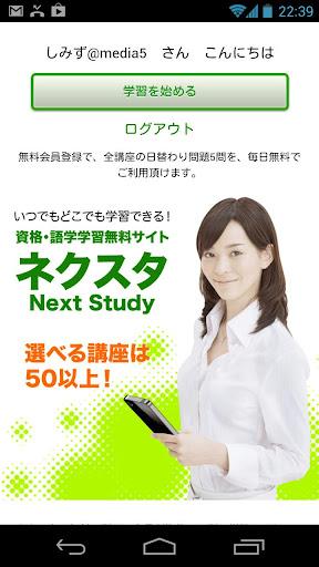 ネクスタ next study FP技能検定2級試験