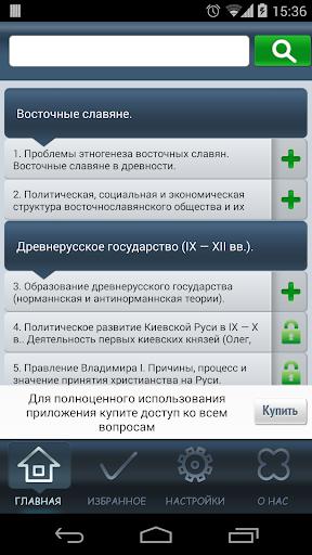 История России шпаргалки