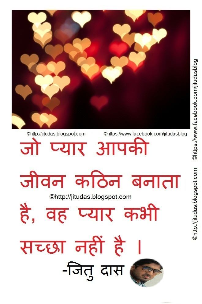 jitu das 39 s blog hindi love and life quotes images