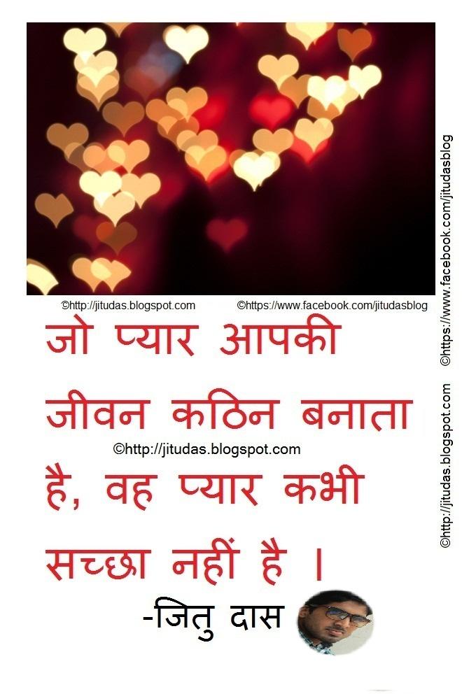 Hindi Quotations On Success Images ह न द प र म