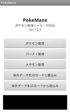 PokeMane(ポケモン管理ツール)[XY ORAS対応]のおすすめ画像1