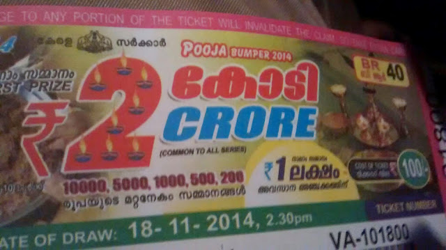 Kerala-Lottery-Pooja-Bumper-2014-Prize-Structure-br-40th-18-11-2014