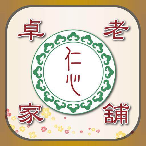 仁心中醫診所 醫療 App LOGO-APP開箱王
