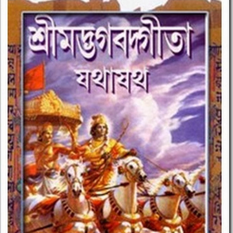 Srimad Bhagavad Gita in bengali ebook as a PDF