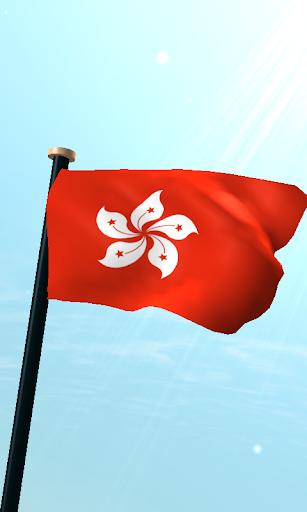 香港旗3D免費動態桌布