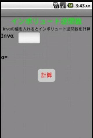 インボリュート逆関数計算