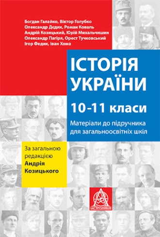 History of Ukraine. 10–11 classes. Materials to the textbook for pupils of secondary schools. Second, complemented and corrected edition