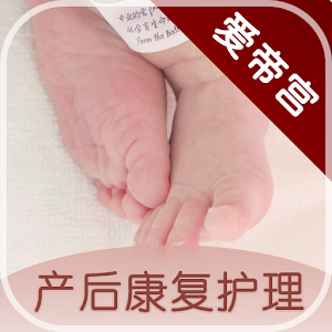 产后康复护理 - 孕妈必备 - 爱帝宫现代母婴健康管理中心 健康 App LOGO-硬是要APP
