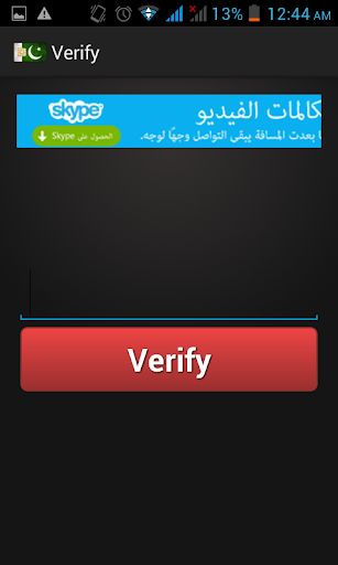 Free Pakistan SIM Verification
