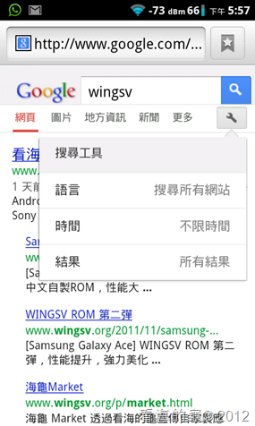 screenshot-20121014-055723下午