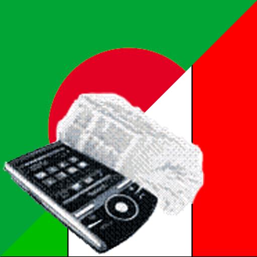 Italian Bengali Dictionary
