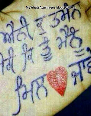 Punjabi Wordings on Images