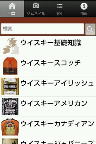 洋酒手帳- screenshot