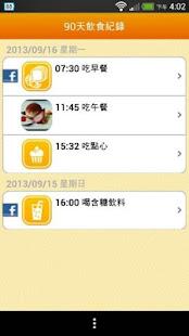 臺北體重管理  螢幕截圖 7