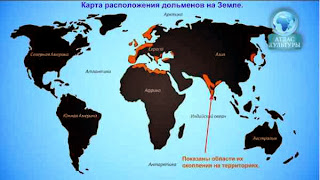 карта расположения дольменов на земле с местами концентрации, отмеченными оранжевым цветом