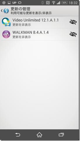 23ソニーアプリの更新