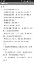 Screenshot of 夫妻相处60问(简)