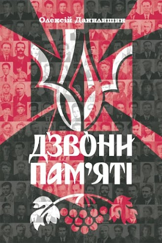 The Bells of Memory. Sketches to National-Liberation Competition of Zhydachivshchyna in 1939-1950