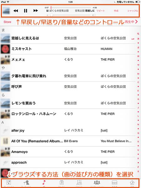 iPad_iOS81_musicapp