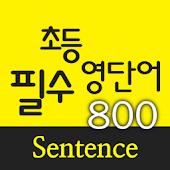 AE 초등필수 영단어 800_Sentence
