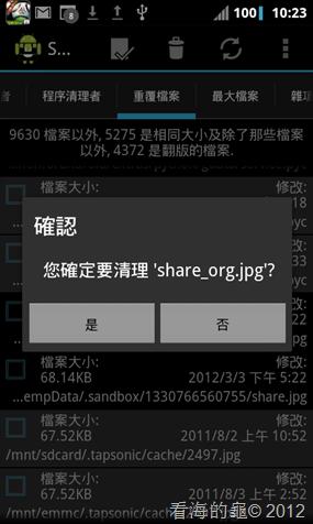 screenshot-1346423004489
