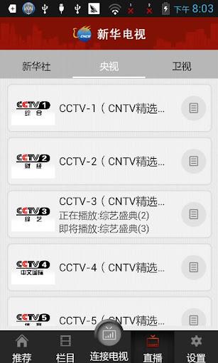 新华互动电视