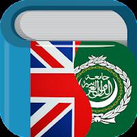 Arabic English Dictionary 5.4.0