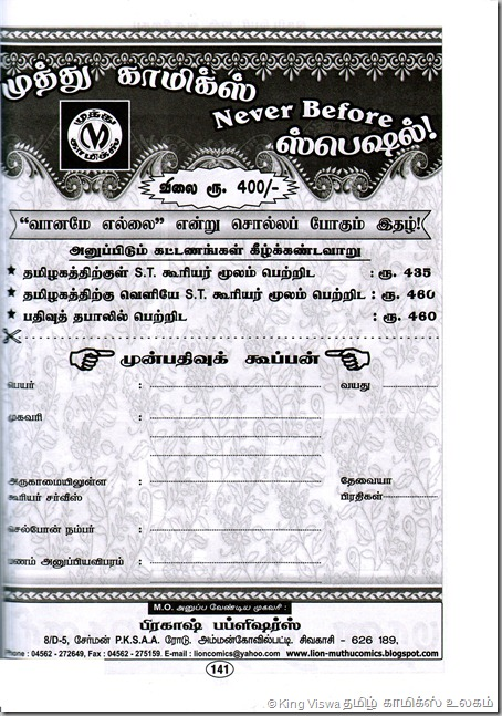 Lion Comics Issue No 212 Dated July 2012 28th Annual Special Issue Lion New Look Special Pge No 141 Muthu Comics Never Before Special Advance Booking Coupon Page No 141