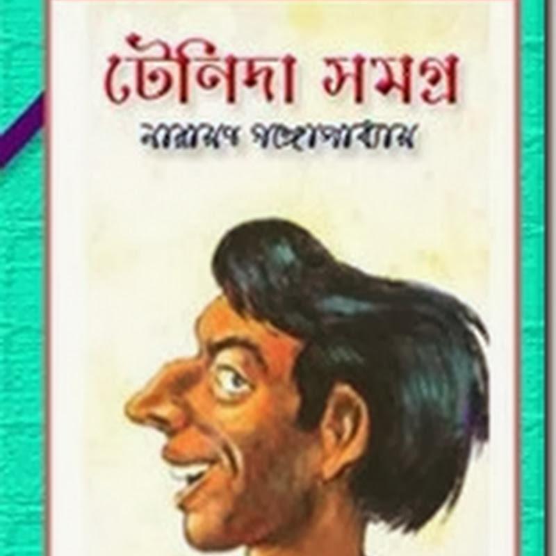 Free ebooks of feluda samagra.