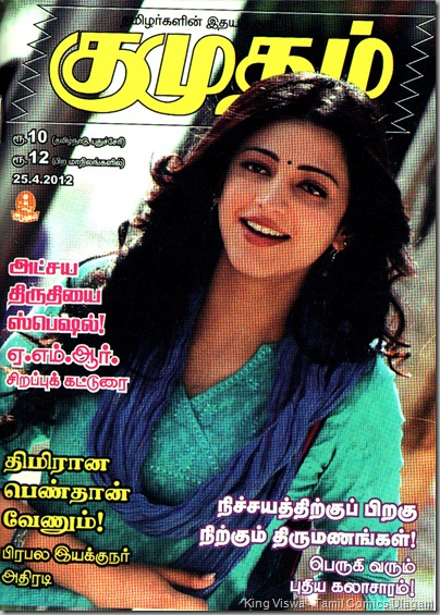Kumudam Tamil Weekly Issue Dated 25042012 On Stands 18042012 Cover Story Dir Mysskin Interview