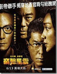 Qie_Ting_Feng_Yun_3_poster_(Taiwan_Version)