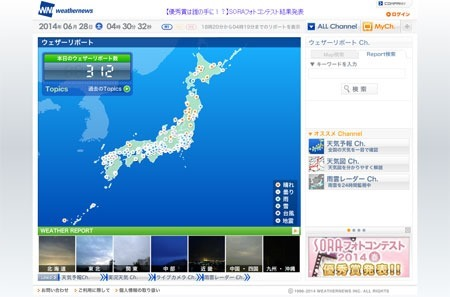 weathernews3