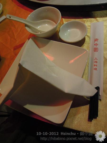 新竹美食, 上海料理, 御申園, 家庭聚餐, 家聚, 新竹餐廳DSCN1796