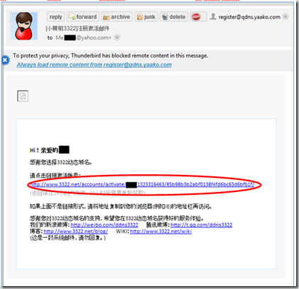 email konfirmasi 3322.net