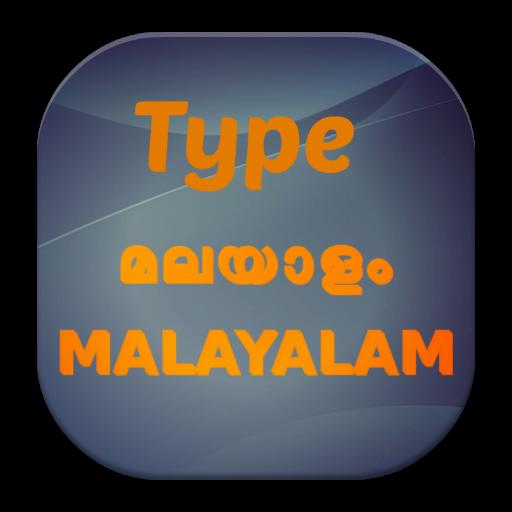 Type Malayalam മലയാളം