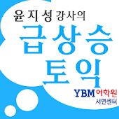 윤지성 강사의 급상승 토익